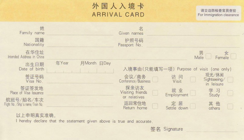 china-arrival-card-blank